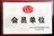 中华全国专利代理人协会会员单位